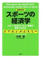 [新装改訂版]スポーツの経済学