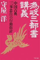 「為政三部書」講義 中国古典「三事忠告」の行動指針