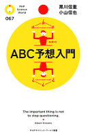 『ABC予想入門』の電子書籍