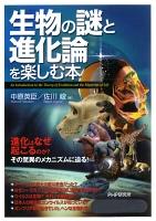 生物の謎と進化論を楽しむ本