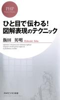 『ひと目で伝わる! 図解表現のテクニック』の電子書籍