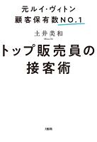 元ルイ・ヴィトン顧客保有数No.1 トップ販売員の接客術(大和出版)