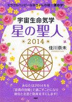 ミラクルハッピーなみちゃんの超☆運命学! 宇宙生命気学 星の聖人 2014