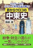 目からウロコの中東史 51のテーマでイスラーム世界を読み解く!