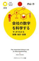 『会社の数字を科学する すっきりわかる財務・会計・投資』の電子書籍