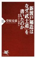 新渡戸稲造はなぜ『武士道』を書いたのか