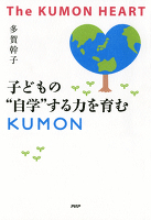 "The KUMON HEART 子どもの""自学""する力を育むKUMON"