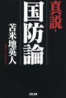 真説・国防論(TAC出版)