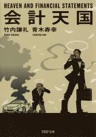会計天国(PHP文庫)