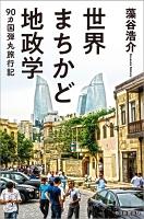 世界まちかど地政学(毎日新聞出版)