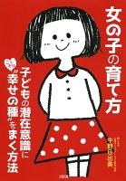 女の子の育て方(大和出版)