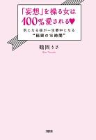 「妄想」を操る女は100%愛される(大和出版)