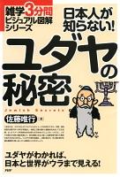 雑学3分間ビジュアル図解シリーズ 日本人が知らない! ユダヤの秘密