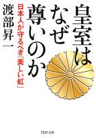 皇室はなぜ尊いのか 日本人が守るべき「美しい虹」