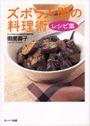 ズボラ人間の料理術 レシピ集(高画質版)