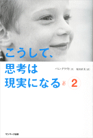 『こうして、思考は現実になる(2)』の電子書籍