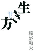 『生き方』の電子書籍
