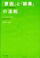 『「原因」と「結果」の法則』の電子書籍