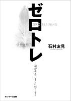 『ゼロトレ』の電子書籍