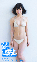 <デジタル週プレ写真集> 吉岡里帆「2015年必ずブレイクする女優」