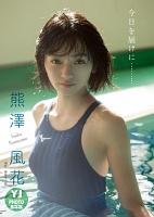 【デジタル限定 YJ PHOTO BOOK】熊澤風花写真集「今日を届けに………」