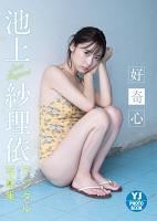 【デジタル限定 YJ PHOTO BOOK】池上紗理依写真集「好奇心」
