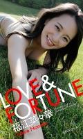 【デジタル限定】福江菜々華写真集「LOVE&FORTUNE」