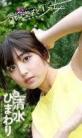 【微熱少女デジタル写真集】vol.01 清水ひまわり