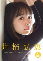 【デジタル限定 YJ PHOTO BOOK】井桁弘恵写真集「ドラマティック」