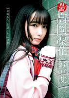 【デジタル限定 YJ PHOTO BOOK】高岡凜花写真集「『高岡さん、上京する。』の巻」