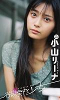 【微熱少女デジタル写真集】vol.02 小山リーナ