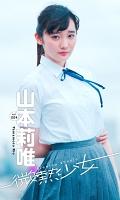 【微熱少女デジタル写真集】vol.04 山本莉唯