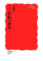 『二〇世紀の歴史』の電子書籍