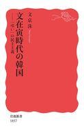 文在寅時代の韓国 「弔い」の民主主義