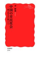 中国の市民社会 動き出す草の根NGO