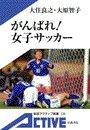 がんばれ! 女子サッカー