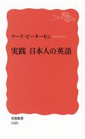 『実践 日本人の英語』の電子書籍