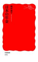 『日本の年金』の電子書籍