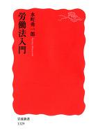 『労働法入門』の電子書籍