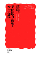 『集団的自衛権と安全保障』の電子書籍