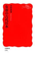 女帝の古代日本