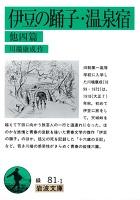 『伊豆の踊子・温泉宿 他4篇』の電子書籍