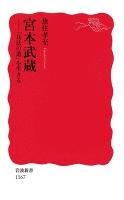 宮本武蔵 「兵法の道」を生きる