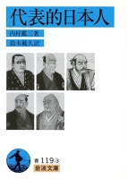 『代表的日本人』の電子書籍