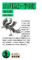『山月記・李陵 他九篇』の電子書籍