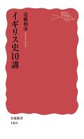 『イギリス史10講』の電子書籍