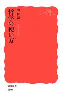 『哲学の使い方』の電子書籍
