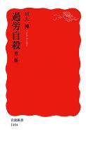 『過労自殺 第二版』の電子書籍