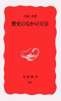『歴史のなかの天皇』の電子書籍