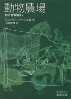 『動物農場 おとぎばなし』の電子書籍